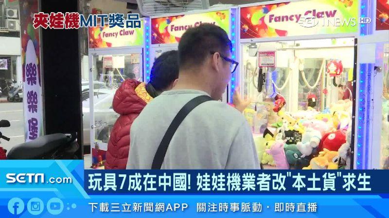 玩具7成來自中國 業者改台灣貨求生