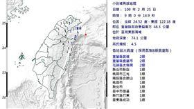 2/25上午9:00宜蘭地震(圖/翻攝自中央氣象局)