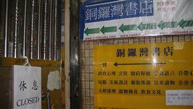 香港銅鑼灣書店月底正式結束香港銅鑼灣書店事件已沉寂一段時間,據說,由於相關人士已停止租用,書店將於本月底正式結束。(資料圖片)中央社記者張謙香港攝  107年8月28日