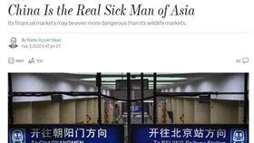 華爾街日報刊登一篇專欄文章,批評「中國真的是東亞病夫」。(圖/翻攝自華爾街日報網站)