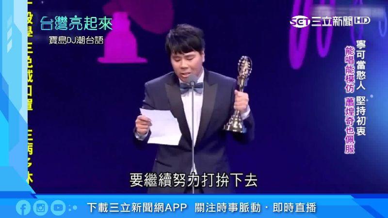 苦練台語 他成為首位台語獲獎人