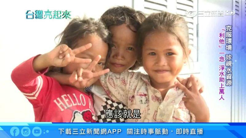 柬單愛!台灣「淨水」助柬埔寨上萬人