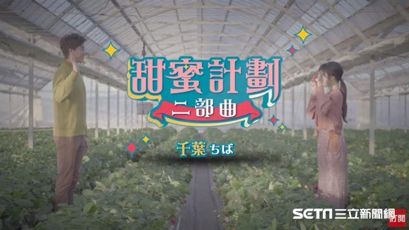福原愛偕夫遊千葉 草莓園重溫第一次
