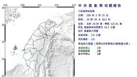 地震0225(圖/中央氣象局)