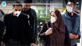 伊朗,衛生部,武漢肺炎,衛生部副部長,確診感染(youtube)