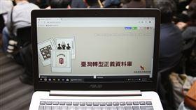 台灣轉型正義資料庫發表(1)促進轉型正義委員會「台灣轉型正義資料庫」26日對外發表,民眾除了可上網查詢政治案件的受審情況外,戒嚴時期壓迫體制的加害者及參與者也將公開。中央社記者張新偉攝  109年2月26日