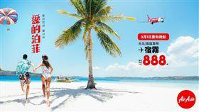 AirAsia今天宣布宿霧機票單程下殺888元起。(圖/翻攝自廉價機票福利社粉絲專頁)