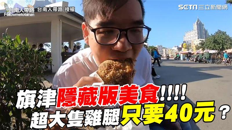 旗津隱藏版美食 超大雞腿只要40元