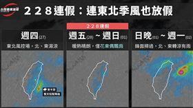 天氣,228連假,台灣颱風論壇|天氣特急