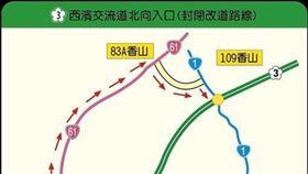 西濱交流道封閉改道行駛路線圖。(圖/公路總局提供)