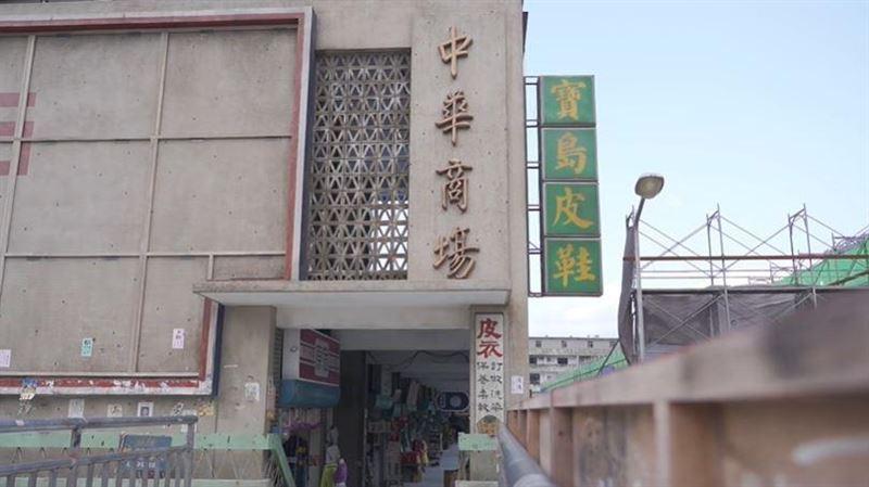 神還原中華商場 變出台北人的舊回憶