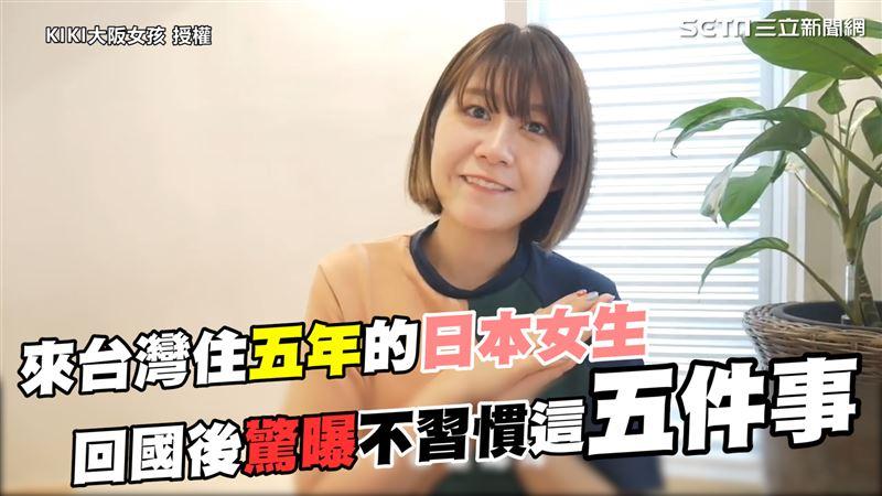 在台住5年的日本人 回國後超不習慣