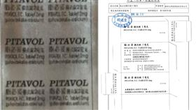 降血脂藥「脂必妥」膜衣錠不純 食藥署下令3/19前400萬顆回收 圖/翻攝自食藥署網站