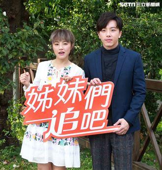 「姊妹們追吧」男女主角坤達、張允曦(小8)出席首映記者會。(記者邱榮吉/攝影)