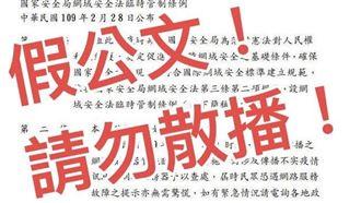 中網軍造假「總統令」?府:虛假不實