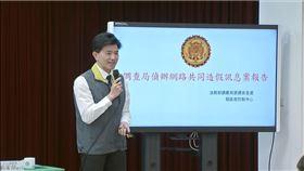 法務部調查局副主任劉家榮,疾管署記者會