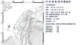 宜蘭地震229(圖/翻攝自氣象局)