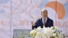 高雄市長韓國瑜參加高雄228事件73年周年追思紀念會。(圖/翻攝自韓國瑜臉書)