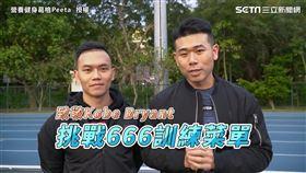 健身網紅挑戰666菜單 致敬球星Kobe感動眾網友