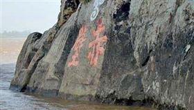 赤壁。(圖/翻攝自維基百科)