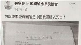 武漢肺炎,假訊息,中國,網軍 刑事局提供