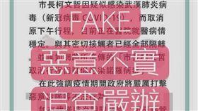 台北,'武漢肺炎,柯文哲,假消息,五毛
