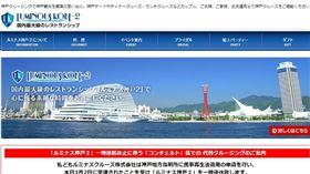 經營餐廳郵輪事業的日本神戶市LUMINOUS CRUISING公司,今天宣布已向神戶地院聲請民事再生。(圖/翻攝自璀璨神戶2號官網luminouskobe.co.jp)