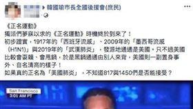 韓粉社團假消息流竄(圖/翻攝自王浩宇臉書)