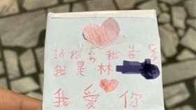 情書,安親班,結婚,早熟(翻攝自 爆怨公社)