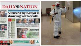 ▲肯亞媒體頭條、消毒(組合圖,資料畫面)