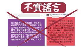 內政部警政署表示,散播疫情之謠言或不實訊息,可處新臺幣300萬元以下罰金、3年以下之有期徒刑。