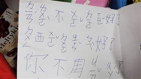 注音,紙條,淚崩,兒子(圖/翻攝自爆廢公社)