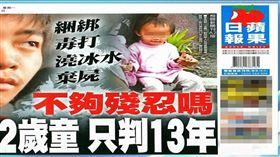 24歲男虐死女童-翻攝蘋果日報