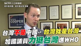 「台灣不是中國,台灣就是台灣」 加拿大帥氣議員力挺台灣進WHO