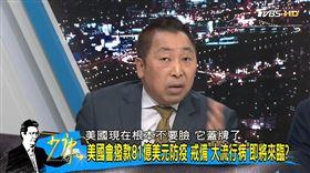 ▲唐湘龍爆氣痛罵美國CDC拒公布武肺確診人數「不要臉」,跟韓國瑜一樣蓋牌。(圖/翻攝TVBS《少康戰情室》)