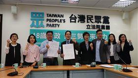 民眾黨、時代力量黨團提案修憲下修投票年齡至18歲。(圖/民眾黨團提供)