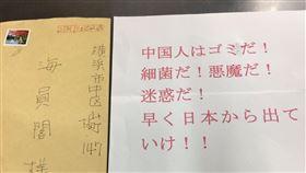 日本橫濱中華街,出現歧視華人恐嚇信。(圖/翻攝自推特)