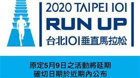 台北國際登高賽宣布延期。(圖/翻攝自台北101垂直馬拉松臉書)