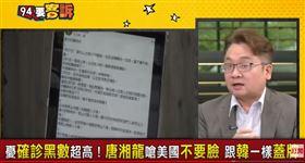 張宇韶在《94要客訴》節目上希望唐湘龍像韓國瑜道歉