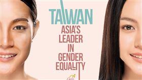 2020國際婦女節,臺灣實踐性別平等亞洲標竿