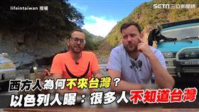 來台遊客中西方人偏少? 以色列人:他們根本不知道有台灣