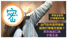 衛福部小編真人示範萬年不敗的咳嗽打噴嚏標準POSE。(圖/翻攝自衛生福利部臉書專頁)