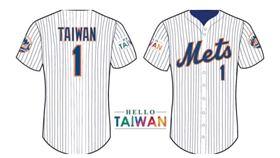 ▲美國職棒大都會隊台灣日送「Taiwan NO.1」球衣。(圖/翻攝自《Mets Taiwan Day/ 紐約大都會台灣日》粉絲團)