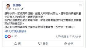 唐慧琳(圖/翻攝自唐慧琳臉書)