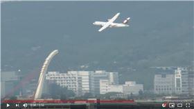 ▲遠航最後一架ATR,機長搖擺機翼,向台灣道別(圖/翻攝自YouTube)