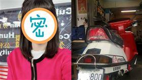 擋泥板,機車,女神,蔡依林,高嘉瑜,立委 圖/翻攝臉書