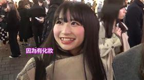 櫻花妹比起肺炎更在意臉蛋!澀谷人潮大爆滿 一張圖曝真相,翻攝自YT