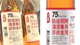 台酒酒精(圖/資料照;全聯提供)