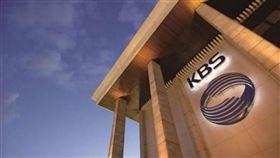 KBS電視台 (翻攝自KBS電視台官網)