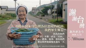 311大地震9週年 日本:因為台灣,災區不會一直是災區 圖/翻攝自日本台灣交流協會臉書 https://www.facebook.com/JiaoliuxiehuiTPEculture/posts/2777918752295800